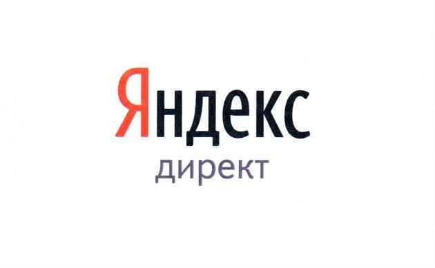 Яндекс Директ Скачать Программу - фото 10