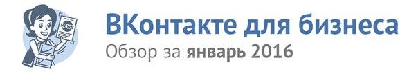 Обзор Вконтакте для бизнеса 2016