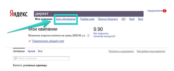 Ремаркетинг в Яндекс.Директ