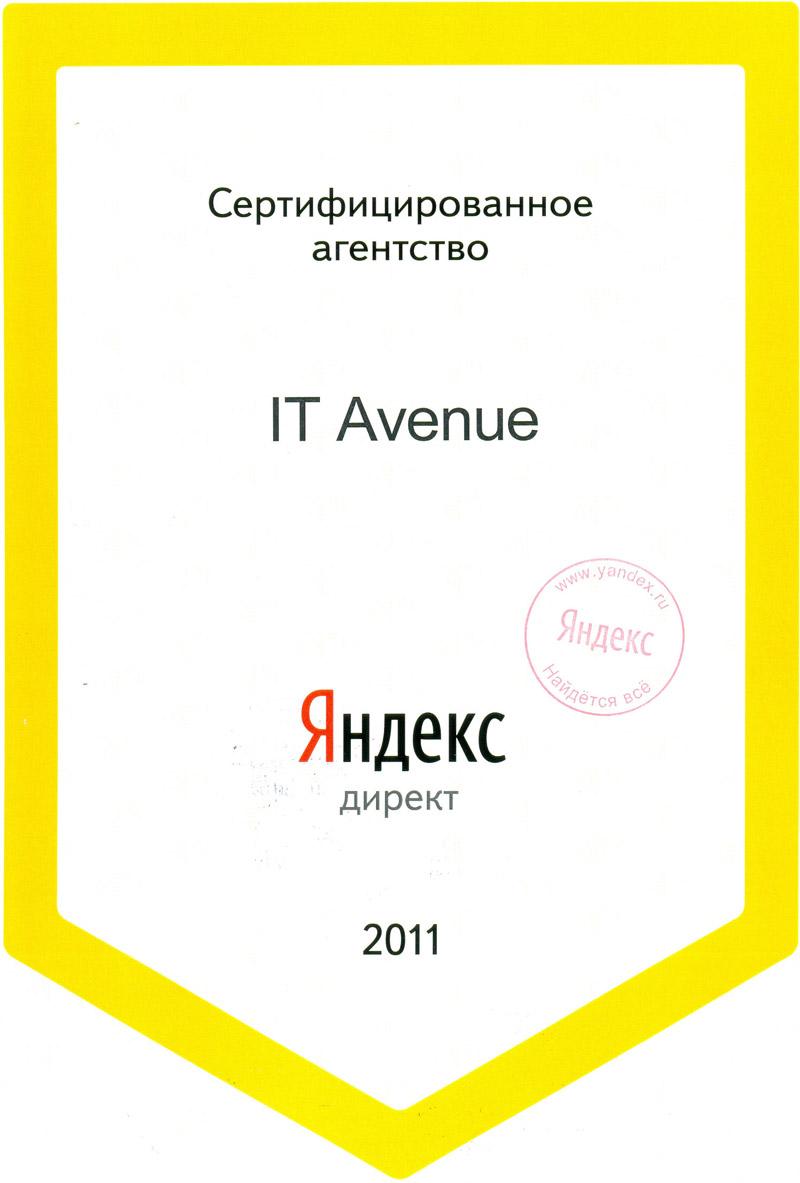 Сертификат агентства яндекс директ average cpm google adwords